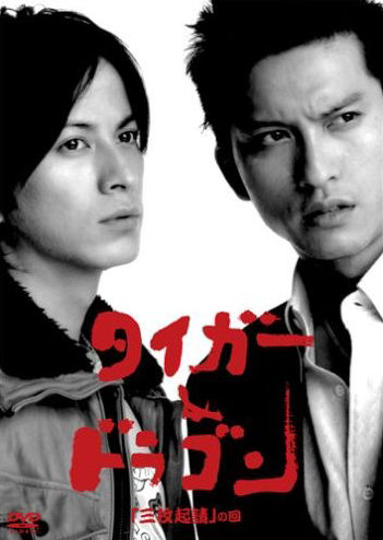 Tiger & Dragon (2005) [JDRAMA]